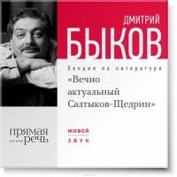 Дмитрий Быков - Лекция «Вечно актуальный Салтыков-Щедрин»