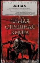 Владислав Женевский - Запах (сборник)