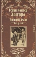 Генри Райдер Хаггард - Древний Аллан