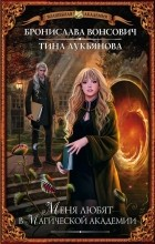 Бронислава Вонсович, Тина Лукьянова - Меня любят в магической академии