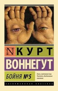 Курт Воннегут - Бойня №5