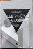 Карл Левитин - Геометрическая рапсодия