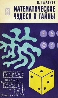 Мартин Гарднер - Математические чудеса и тайны