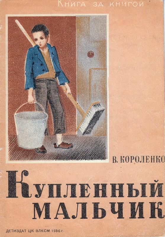 Обложка книги купленный мальчик короленко