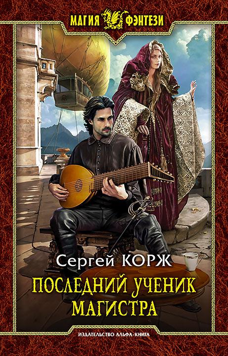 Читать книгу Магистр