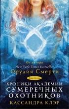 Кассандра Клэр - Хроники Академии Сумеречных охотников. Книга  2 (сборник)