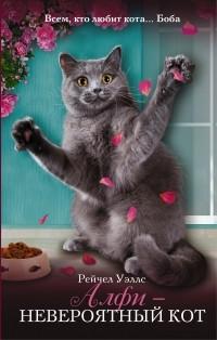 Рейчел Уэллс - Алфи — невероятный кот