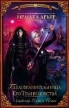 Ирмата Арьяр - Телохранительница Его Темнейшества