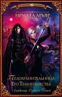 Ирмата Арьяр - Академия Тьмы и Теней. Телохранительница Его Темнейшества (сборник)