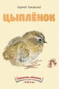 Корней Чуковский - Цыплёнок