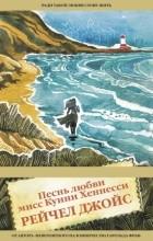 Рейчел Джойс - Песнь любви мисс Куини Хеннесси