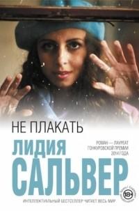 Лидия Сальвер - Не плакать