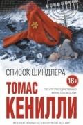 Томас Кенилли - Список Шиндлера