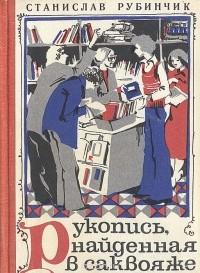 Станислав Рубинчик - Рукопись, найденная в саквояже