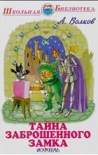 Александр Волков - Тайна заброшенного замка