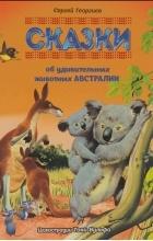 Сергей Георгиев - Сказки об удивительных животных Австралии