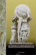 - Женщины и наука - история и современность