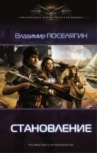 Владимир Поселягин — Становление