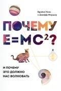 Брайан Кокс, Джефф Форшоу - Почему E=mc²? И почему это должно нас волновать