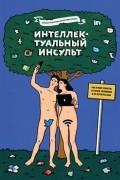 Шекия Абдуллаева, Кирилл Николаев - Интеллектуальный инсульт. Как в мире роботов остаться человеком и не потерять себя