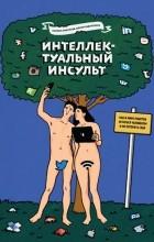 Кирилл Николаев, Шекия Абдуллаева - Интеллектуальный инсульт. Как в мире роботов остаться человеком и не потерять себя