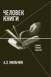 Аркадий Мильчин - Человек книги. Записки главного редактора