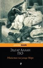 Эдгар Аллан По - Убийство на улице Морг (сборник)