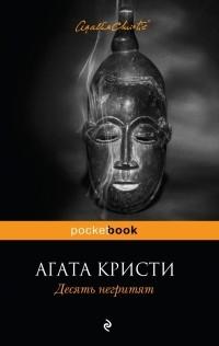 Агата Кристи — Десять негритят