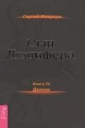 Сергей Мавроди - Сын Люцифера. Книга 4. Демон