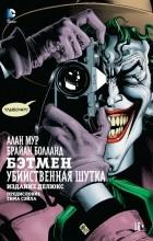 Алан Мур - Бэтмен. Убийственная шутка