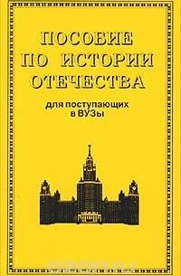 - Пособие по истории Отечества для поступающих в вузы