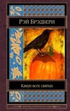 Рей Брэдбери - Канун всех святых. Рассказы (сборник)