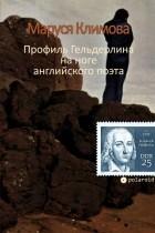 Маруся Климова — Профиль Гельдерлина на ноге английского поэта