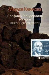 Маруся Климова - Профиль Гельдерлина на ноге английского поэта