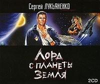 Лукьяненко С. В. - Лорд с планеты Земля