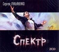 Лукьяненко С. В. - Спектр 2CD