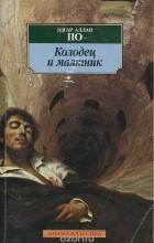 Эдгар Аллан По - Колодец и маятник: рассказы (сборник)