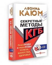 Леонид Каюм - Секретные методы КГБ. Психокоды и звукокоды успеха, богатства, здоровья (+ CD)