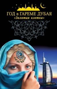 без автора - Год в гареме Дубая.