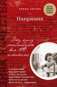 Роман Сенчин - Напрямик