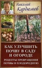 - Как улучшить почву в саду и огороде. Рецепты превращения почвы в плодородную