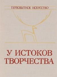 Руслан Васильевский - У истоков творчества. Первобытное искусство