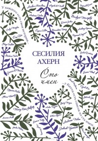 Сесилия Ахерн - Сто имён