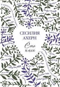 Сесилия Ахерн — Сто имён