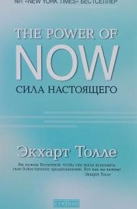 Экхарт Толле - Сила Настоящего. Руководство к духовному пробуждению