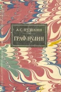 Александр Пушкин - Граф Нулин