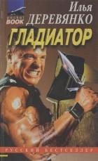 Илья Деревянко - Гладиатор
