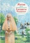 Татьяна Коршунова - Житие святой преподобномученицы Елизаветы Феодоровны в пересказе для детей