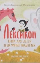 - Лексикон. Книга для детей и их умных родителей