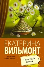 Екатерина Вильмонт — Трепетный трепач